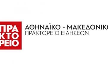 «Ο μόνος δρόμος είναι η παραγωγική και δημιουργική Ελλάδα και όχι ο παρασιτισμός και η παρακμή» (Συνέντευξη στον Μιχάλη Μιχαήλ για το ΑΠΕ-ΜΠΕ)