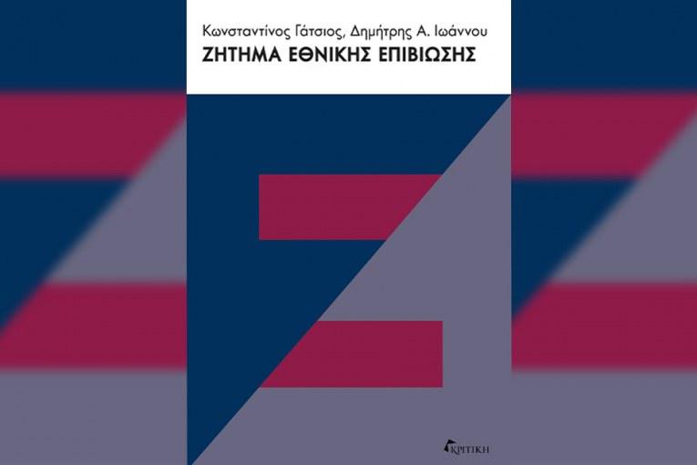Ζήτημα εθνικής επιβίωσης – Πρόλογος (με τον Δημήτρη Α. Ιωάννου, Εκδόσεις Κριτική)