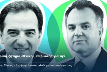 Θέτει η κρίση ζήτημα εθνικής επιβίωσης για την Ελλάδα; (Συνέντευξή μας με τον Δημήτρη Α. Ιωάννου στον Δημήτρη Φύσσα για την Athens Voice, 12-2-2020)