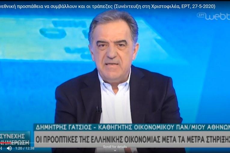 Στην πανεθνική προσπάθεια να συμβάλλουν και οι τράπεζες (Συνέντευξη στην Σταυρούλα Χριστοφιλέα, ΕΡΤ, 27-5-2020)