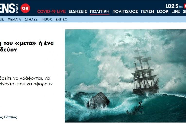 Στην εποχή του «μετά» ή ένα πλοίον ταξιδεύον (Athens Voice, 16-5-2020)