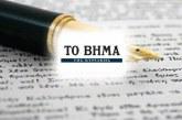 Διαγραφή χρέους πανδημίας: αληθείς προτάσεις και ψευδείς απαντήσεις (με τον Δημήτρη Α. Ιωάννου, Βήμα της Κυριακής, 11-04-2021)